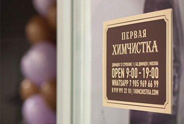 «Первая Химчистка» теперь в «Книге Почета» Московской области