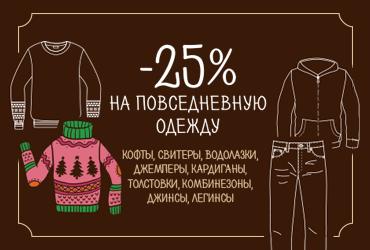 Скидка 25% на повседневную одежду в декабре и январе!