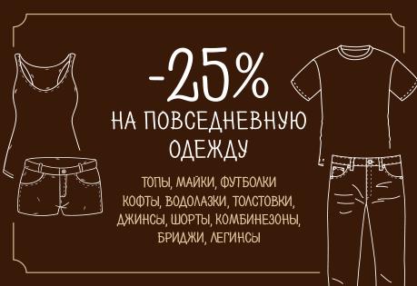Скидка 25% на повседневную одежду
