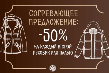 Скидка 50% на каждую вторую вещь верхней одежды в мае